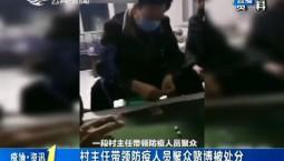 第1报道|长岭县:村主任带领防疫人员聚众赌博被处分