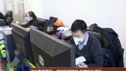 省應急管理廳:做好日常防護 科學安全返崗