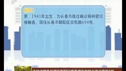 吉林省报告新增新型冠状病毒感染的肺炎确诊病例3例