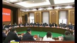 全省农村疫情防控工作会议召开