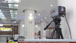 吉林联通AI识别热成像测体温助力吉林省疫情防控