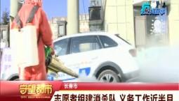 守望都市 长春市:志愿者组建消杀队 义务工作近半月