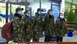 吉林省第十一批支援湖北医疗队抵达武汉