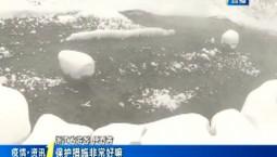 第1报道 长白山景区:科学有序开放 严密防范管控