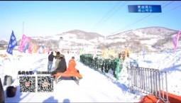 吉林報道|伊通:秀山雪鄉_2020-01-17