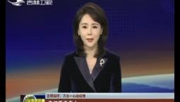 【吉视短评:万众一心战疫情】责任重于泰山