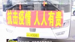 吉林省再派150名医护人员赴湖北 支援人数过千
