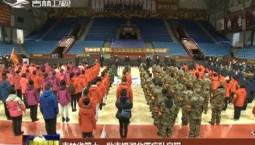 吉林省第十一批支援湖北医疗队启程