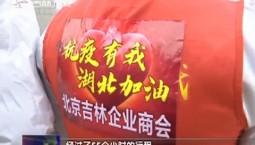 """【战""""疫""""前线】血脉同心风雪兼程 吉商捐赠物资抵达武汉"""