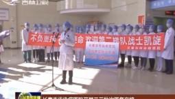 长春市传染病医院开展二三批次医务交接