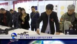 吉林报道|舒兰:举办书韵琴心迎新书法作品联展_2020-01-18