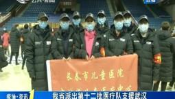 第1报道|吉林省派出第十二批医疗队支援武汉