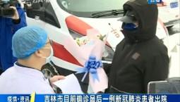 第1報道 吉林市目前最后一例新冠肺炎患者出院