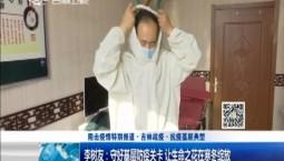 新闻早报|李树友:守好基层防疫关卡 让生命之花在寒冬绽放