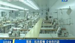 第1報道|琿春:抗擊疫情 企業在行動