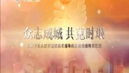 众志成城 共克时艰 特别节目|2020-02-24(22:04)