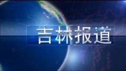 吉林報道|2020-01-17