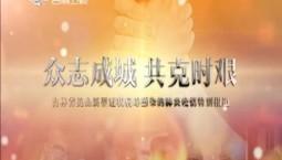 众志成城 共克时艰 特别节目|2020-02-29(12:21)