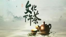 文化下午茶|2020-02-02