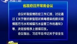 省政府召開常務會議