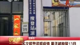 守望都市|吉林市:多次报警谎报疫情 男子被拘留13日