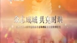 众志成城 共克时艰 特别报道丨2019-02-14