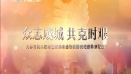 众志成城 共克时艰 特别节目|2020-02-22(22:04)