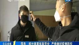 第1报道 珲春:部分商家恢复营业 严格做好疫情防控