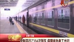 守望都市|定制开行Z384次列车 保障外省务工出行
