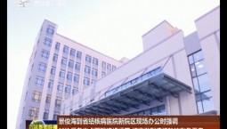 景俊海到省结核病医院新院区现场办公时强调 加快后备定点医院建设运营 切实做到疫情防控有备无患