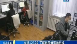 第1報道|走進12320 了解疫情資訊熱線