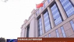 景俊海在省公安厅调研时强调 坚持依法防控 确保社会稳定 为打赢疫情防控阻击战多作贡献