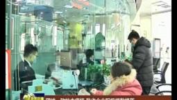 团结一致抗击疫情 吉林省企业积极捐款捐药