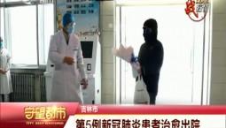 守望都市 吉林市:第5例新冠肺炎患者治愈出院