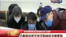 守望都市|记者探访武汉市汉阳体校方舱医院