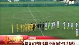 守望都市|足协官宣联赛延期 亚泰海外拉练备战