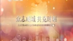 众志成城 共克时艰 特别节目|2020-02-22(17:51)