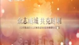 众志成城 共克时艰 特别节目|2020-02-25(17:51)