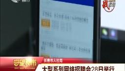 守望都市 长春市:大型系列网络招聘会28日举行
