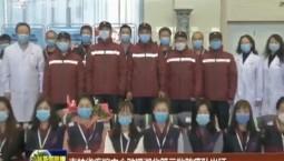 吉林省疾控中心馳援湖北第二批防疫隊出征