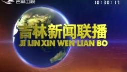 吉林新聞聯播_2020-02-18