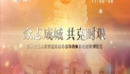 众志成城 共克时艰 特别报道丨2020-02-15