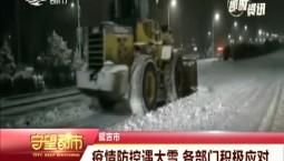 守望都市|延吉市:疫情防控遇大雪 各部门积极应对
