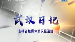 第1报道|武汉日记:一个细节带你看前线病房内医护人员真实状态