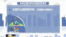 长春市各公园基本恢复开放