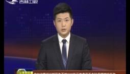 吉林省委组织部紧急下拨800万元党费用于支持疫情防控工作