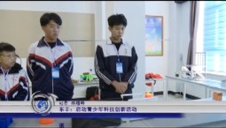 吉林報道|東豐:啟動青少年科技創新活動_2020-01-18