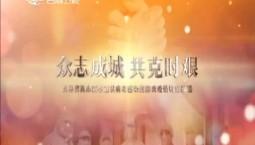 众志成城 共克时艰 特别节目|2020-02-19(12:21)