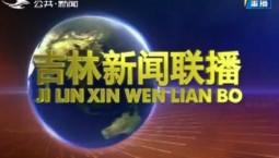 吉林新闻联播_2020-02-25
