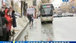 第1报道|梅河口:城市恢复正常运转 生活防疫两不误